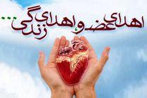 اعضای بدن بانوی اصفهانی به بیماران نیازمند اهدا شد