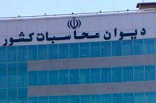 استفاده از کالای ایرانی اولویت حسابرسی دیوان محاسبات کشور در سال ۱۳۹۷ اعلام شد