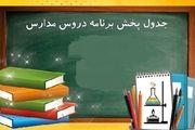 برنامه درسی شبکه چهار سیما سه شنبه ۱۳ خرداد ۹۹ اعلام شد