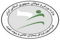 دعوت ۵ ورزشکار کردستانی به اردوی پایانی تیم ملی پیوند اعضا