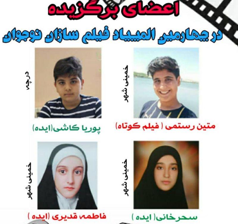 راهیابی 4 نوجوان خمینی شهری به المپیاد فیلم سازی نوجوان