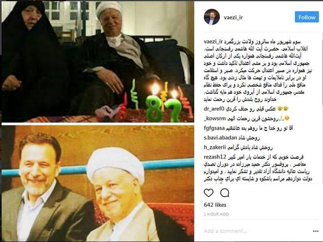 واعظی: صبر و استقامت هاشمی رفسنجانی در برابر تهمتها مثال زدنی بود