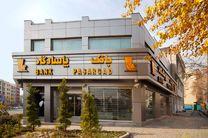 دعوت به مجمع عمومی عادی سالیانه بانک پاسارگاد