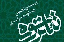 برگزاری جشنوارهی «تئاتر سوره» تحت تاثیر شهادت حججی