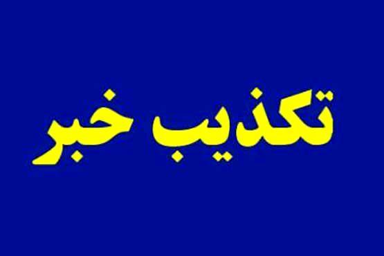 خبر وقوع حریق در پالایشگاه قطران زغال سنگ ذوب آهن اصفهان تکذیب شد
