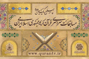 مسابقات قرآن کشور روی آنتن شبکه قرآن می رود