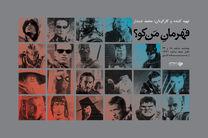 پخش قهرمان من کو از شبکه افق