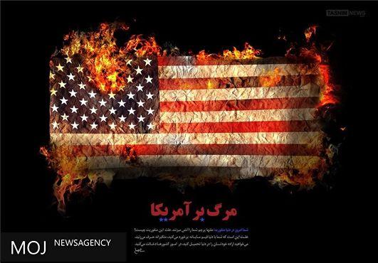 جایزه بزرگ «مرگ بر آمریکا» عقبنشینی کرد!