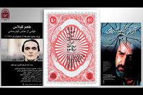 اکران فیلم کیارستمی در موزه سینما