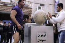مسابقات قوی ترین مردان ایران در آمل برگزار می شود