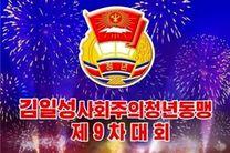 نخستین کنگره جوانان کره شمالی پس از ۲۳ سال برگزار شد