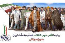 برگزاری همایش گام دوم انقلاب، الگوی نظام انقلابی تمدن ساز