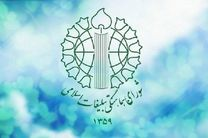 زمان برگزاری نشست خبری قائم مقام شورای هماهنگی تبلیغات اسلامی