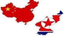 چین از موضعگیری آمریکا در قبال کره شمالی انتقاد کرد