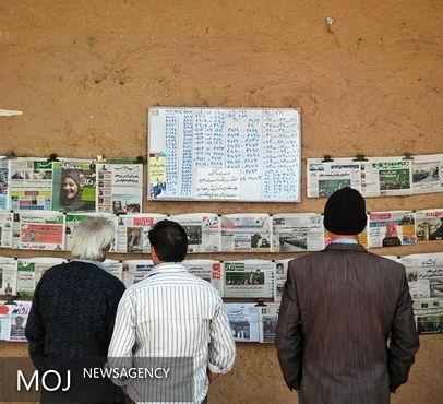 بورس امروز به جمع مطبوعات بورسی پیوست