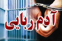 ربوده شدن یک کودک و دستگیری آدم ربا