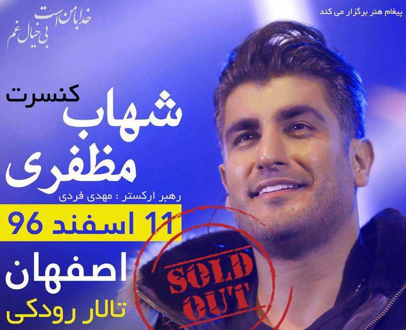 کنسرت شهاب مظفری در اصفهان برگزار می شود