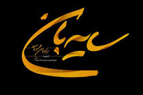 امین تارخ و آزیتا حاجیان در سریال برادران محمودی