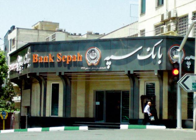 آغاز جشنواره همگامان سپه 2 ویژه پذیرندگان پایانه های فروش بانک سپه