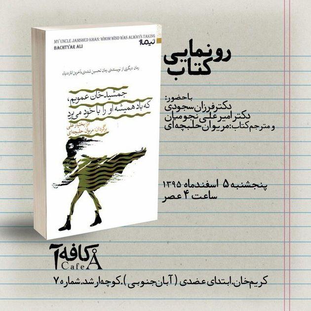 ترجمه رمان بختیار علی رونمایی میشود