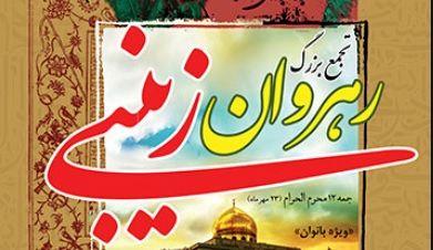 همایش رهروان زینبی با هدف بزرگداشت مقام حضرت زینب (س) در هرمزگان