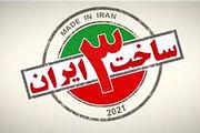 چهار بازیگر جدید به «ساخت ایران3» پیوستند