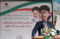 ذوب آهن اصفهان سرمایه ملی و برکت فولاد کشور است