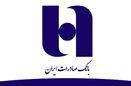 مشکلات اعتباری تولیدکنندگان بدهکار را در بانک صادرات ایران حل می کنیم