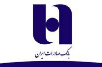 حمایت های سال ٩٦ بانک صادرات ایران از اقتصاد مقاومتی در خراسان جنوبی