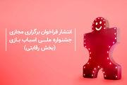 آغاز فرایند برگزاری ششمین جشنواره ملی اسباببازی در کانون