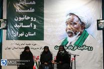 همایش روحانیون تهران در حمایت از شیخ زکزاکی