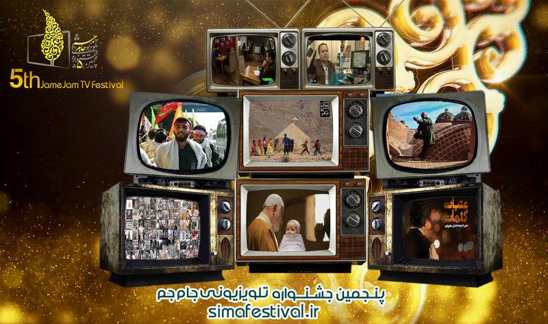 مستندهای راه یافته به مرحله داوری جشنواره جام جم