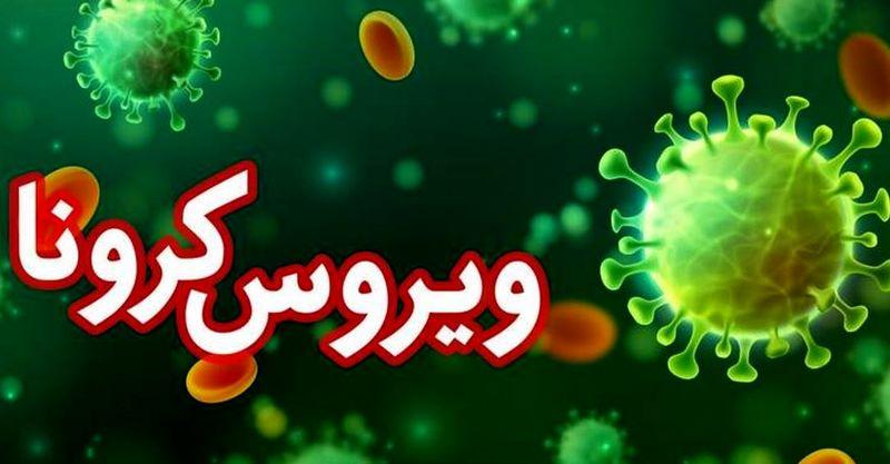مبتلا شدن 6 بیمارجدید به ویروس کرونا در کاشان / 15 بیمار در بخش مراقبت های ویژه