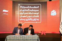 سرمایه گذاری 238 میلیارد تومانی در توسعه و تکمیل شبکه فاضلاب کلان شهر اصفهان