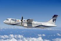 یک شرکت هواپیمایی اروپایی از تحریم های آمریکا علیه ایران معاف شد