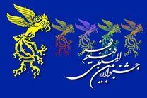 اکران  سومین روز فیلم های جشنواره فجر در اصفهان