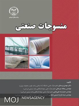 کتاب «منسوجات صنعتی» برای اولین بار منتشر شد