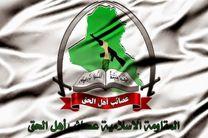 حضور نیروهای آمریکا در عراق تجاوز به حاکمیت و نقض قوانین اساسی این کشور است