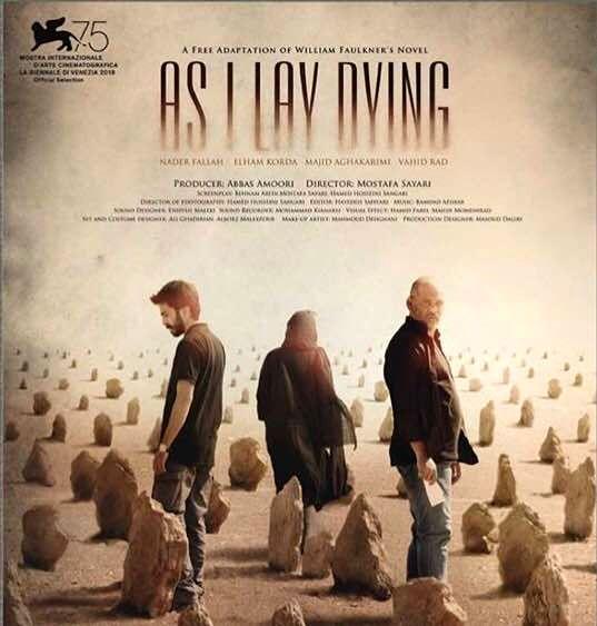 رونمایی از پوستر بین المللی فیلم همچنان که میمردم