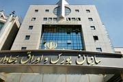 مجوز فعالیت صندوق سرمایه گذاری پالایشی یکم صادر شد