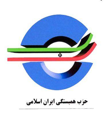 بررسی طرح پارلمان اصلاحات در دستور کار حزب همبستگی ایران اسلامی