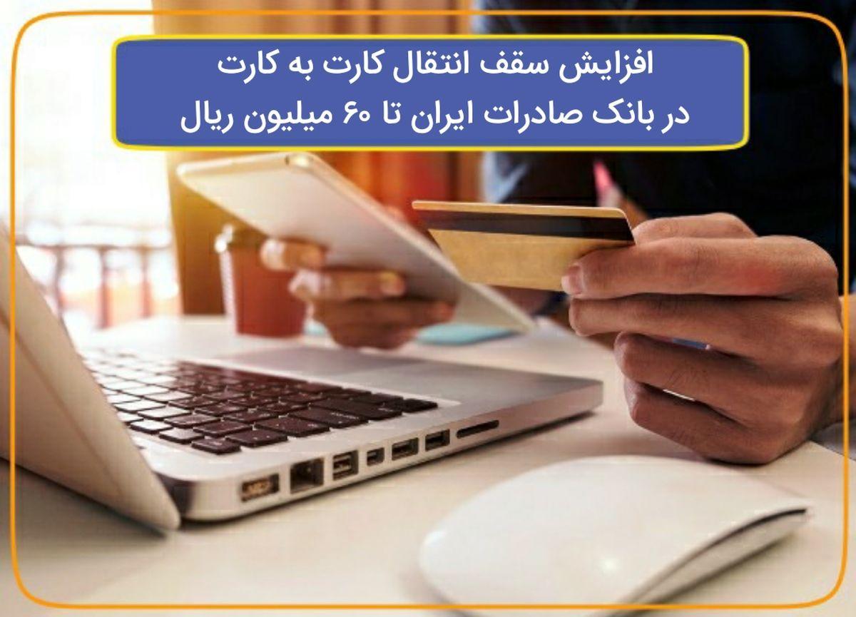 افزایش سقف انتقال کارت به کارت در بانک صادرات ایران تا ٦٠ میلیون ریال