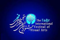 یازدهمین جشنواره هنرهای تجسمی فجر فراخوان داد