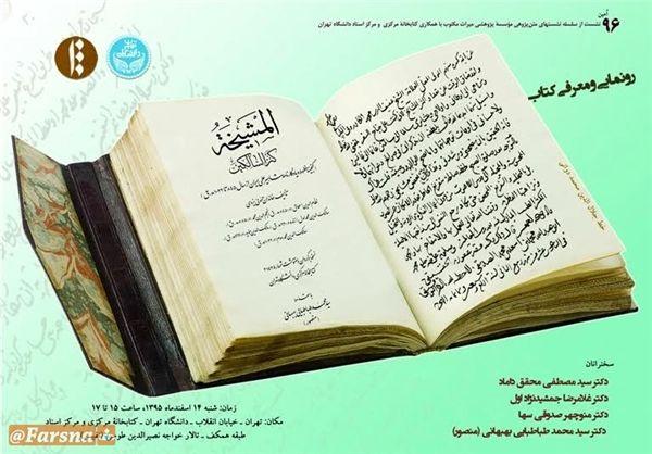 گنجینۀ خطوط و یادگارنامۀ مشاهیر علمی ایران رونمایی میشود