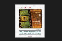 نمایش بخش دوم گزیدهای از فیلمهای کوتاه بخش مسابقه سی و چهارمین جشنواره جهانی فجر