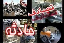 تصادف سه خودرو در محور علویجه –اصفهان