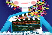 تولیدات فیلم اصفهان بخش بزرگی از جشنواره فیلم کودک را به عهده بگیرد