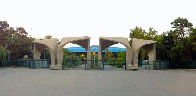 دانشگاه تهران با کشورهای عضو اکو تفاهمنامه امضا کرد