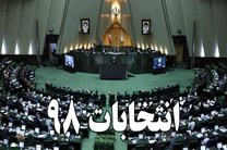 اعضای ستاد انتخابات مازندران منصوب شدند