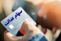 محدودیت تخصیص کارت اعتباری سهام عدالت با روش «توثیق غیرمستقیم» در شش استان
